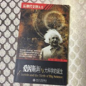 爱因斯坦与大科学的诞生
