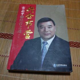 央企市营:宋志平的经营之道(第2版)