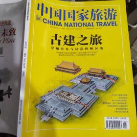 中国国家旅游 古建之旅 2015.5