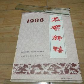 1986年计划生育宣传挂历全