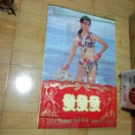 1994年泳装美女挂历 (发发发)十二张全 .2开