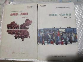 正版二手  给理想一点时间(全三册)只有2册(入围2012中国书业年度百大好书)9787513310307