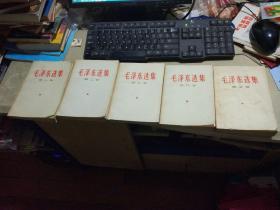 毛泽东选集 1—5  五册合售(平装32开   1—4 为1966年9月第1次印刷  第5卷为1977年4月1版1印   有描述有清晰书影供参考)