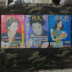 网友 1998年第12期封面王菲+1999年第1期封面梁咏琪+1999年第2期封面赵薇(三本合售)