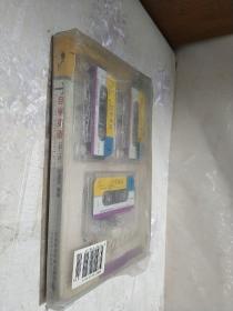 自学英语(第二册) 附磁带3张
