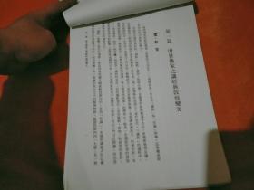 出版社稿样《敦煌俗文学论丛》