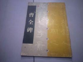 曹全碑 中国碑帖经典