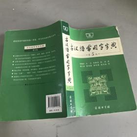 古漢語常用字字典(第5版)