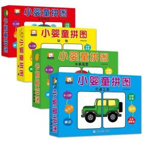 婴幼儿 拼图全套4册 拼图猜名字认汉字 0-1-2-3岁幼儿童书籍读物教辅 益智游戏小婴童 宝宝启蒙认知早教 智力潜能思维训练全脑开发