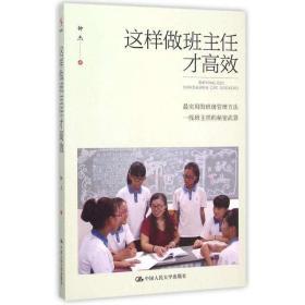 这样做班主任才高效 教育类书籍 教师教育学 钟杰 著  中国人民大学出版社 新华书店官网正版图书籍