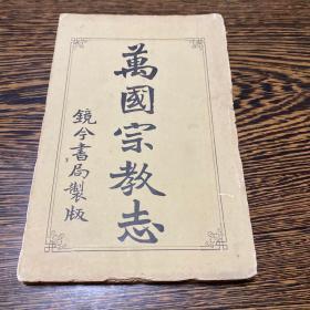 清末平装,武陵罗大维译《万国宗教志》一册全,缺封底。
