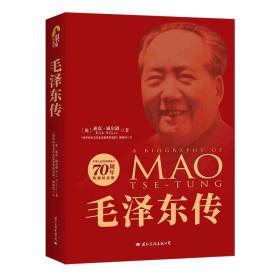 毛泽东传正版书籍毛泽东自传图文典藏本精装版重读毛泽东迪克威尔逊著伟人传记年谱经典名人物传记政治领袖畅销排行榜中学生阅读