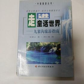 走进童话世界:九寨沟旅游指南