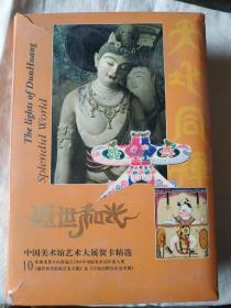 08年中国美术馆年度大展精选图卡
