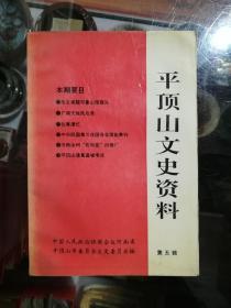 平顶山文史资料第五辑