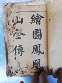 绘图凤凰山全传