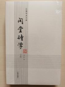 闲堂诗学(套装两册)