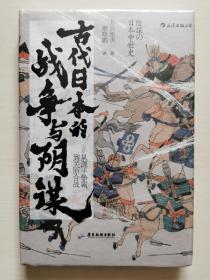 汗青堂丛书058·古代日本的战争与阴谋:从源平争霸到关原合战