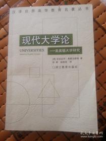 现代大学论