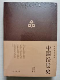 中国经世史