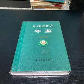 中国畜牧业年鉴2009