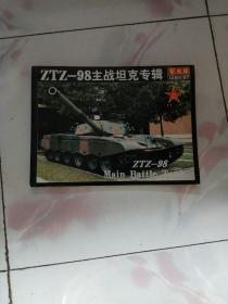 ZTZ—98主战坦克专辑