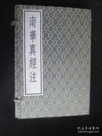 南华真经注(一涵五册全16开 线装 1987年一版一印 仿宋影印本) 货架 U4