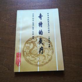 奇特的灸疗--中华传统简单疗法丛书