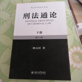 林山田刑法学作品:刑法通论(下)(增订10版)