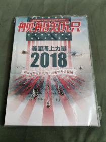 舰船知识2018年增刊