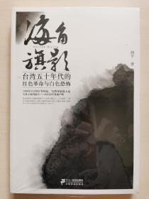 海角旗影:台湾五十年代的红色革命与白色恐怖