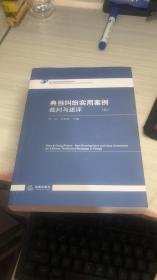 典当纠纷实用案例裁判与述评(上)