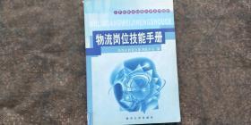 物流岗位技能手册/21世纪职业技能培训系列教材