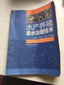 水产养殖废水治理技术