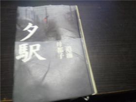 タ駅 道浦母都子歌集  河出书房新社 1997年 32开硬精装 原版日本日文书 图片实拍