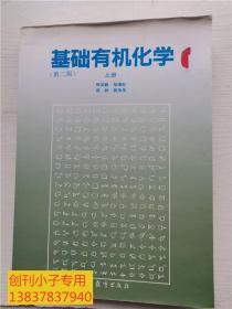 基础有机化学 (第二版) 上册