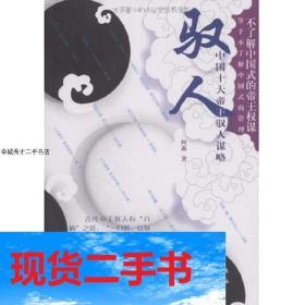 【现货】驭人何森西南师范大学出版社9787562146711