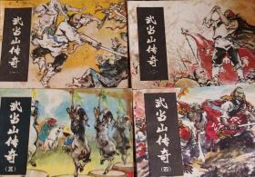 湖南版武当山传奇全四册