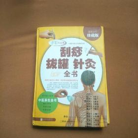 刮痧拔罐针灸全书(超值全彩珍藏版)