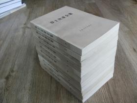 莎士比亚全集 全11 人民文学