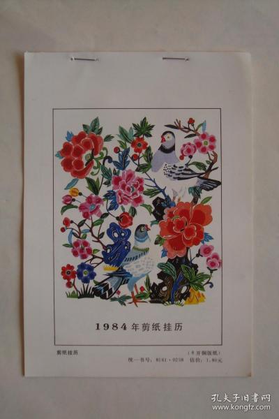 1984  剪纸   挂历  年历年画缩样散页   32开一套4页全