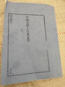 中国文学与日本文学