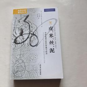 虎,米,丝,泥帝制晚期华南的环境与经济
