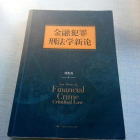 金融犯罪刑法学新论 [16K----74]