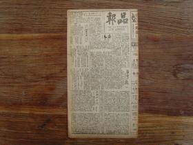 孔网独一份,罕见《品报》(上海市北京路景云大楼307号发行) 1941年12月28日