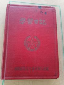 日记本.学习日记(空白没用过)