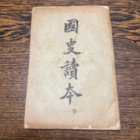 清末平装书!光绪三十年出版,陕西咸阳李岳瑞著《国史读本》一册全