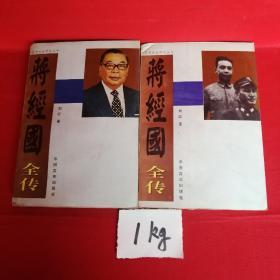 蒋经国全传(上下卷 松坡书社社长签名本)