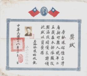 【静思斋】很少见的民国48年(1959年)国军2264部队(空军高射炮兵某部)奖状一张