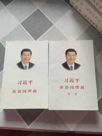 习近平谈治国理政 第一卷+第二卷。
